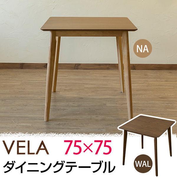 テーブル◆VELA ダイニングテーブル 75×75◆pmb75
