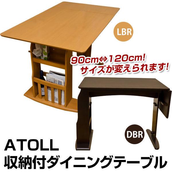 テーブル◆収納&伸縮 ATOLL ダイニングテーブル◆bh02t