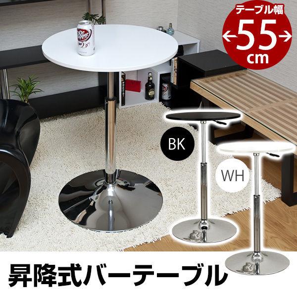 家具 バーテーブル◆昇降式バーテーブル 55φ◆ht14