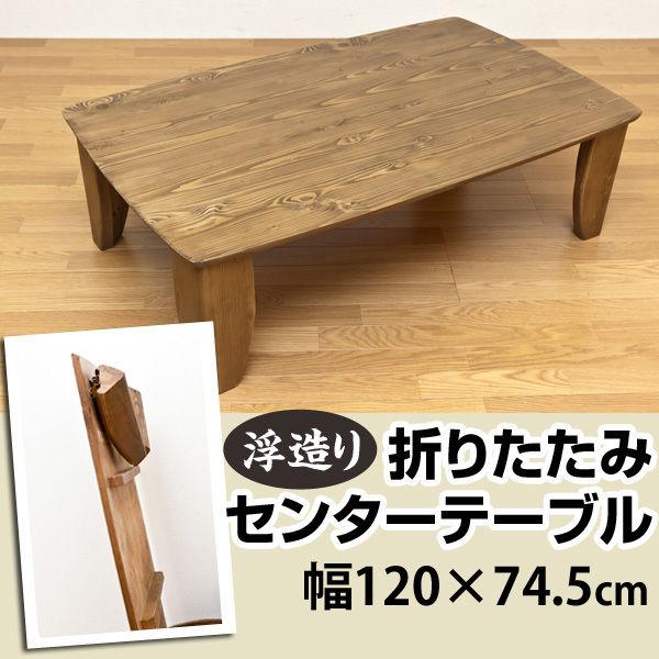 家具 ローテーブル◆120cm幅 浮造り センターテーブル スクエア型◆grhs120