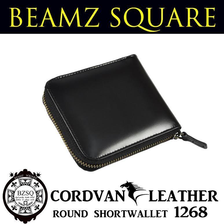 財布 ビームススクェア◆コードバン ラウンド ショートウォレット◆BS1268