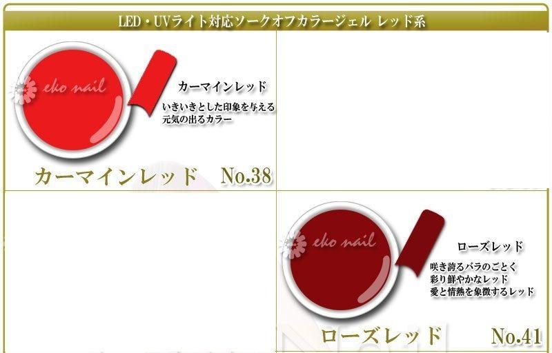 ネイル カラージェル◆8g入 ソークオフカラージェル レッド系◆col-led003