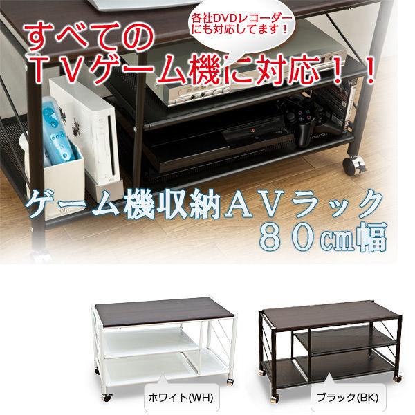 家具 テレビ台・AVラック◆80幅・全てのゲーム機に対応!ゲーム機収納◆tx80