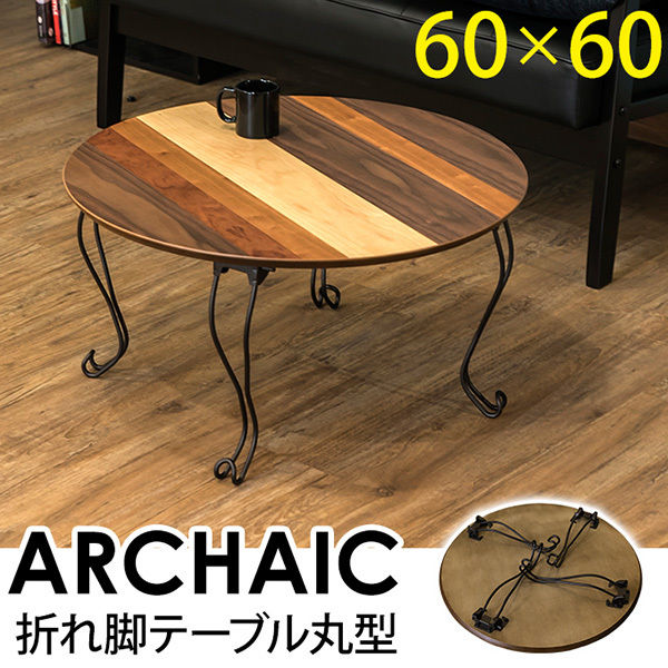 家具 テーブル◆ARCHAIC 折れ脚 ローテーブル 丸型◆jk03