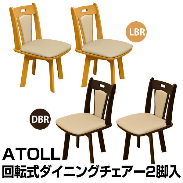 いす 椅子◆ATOLL ダイニング回転チェア 2脚入り◆bh02c