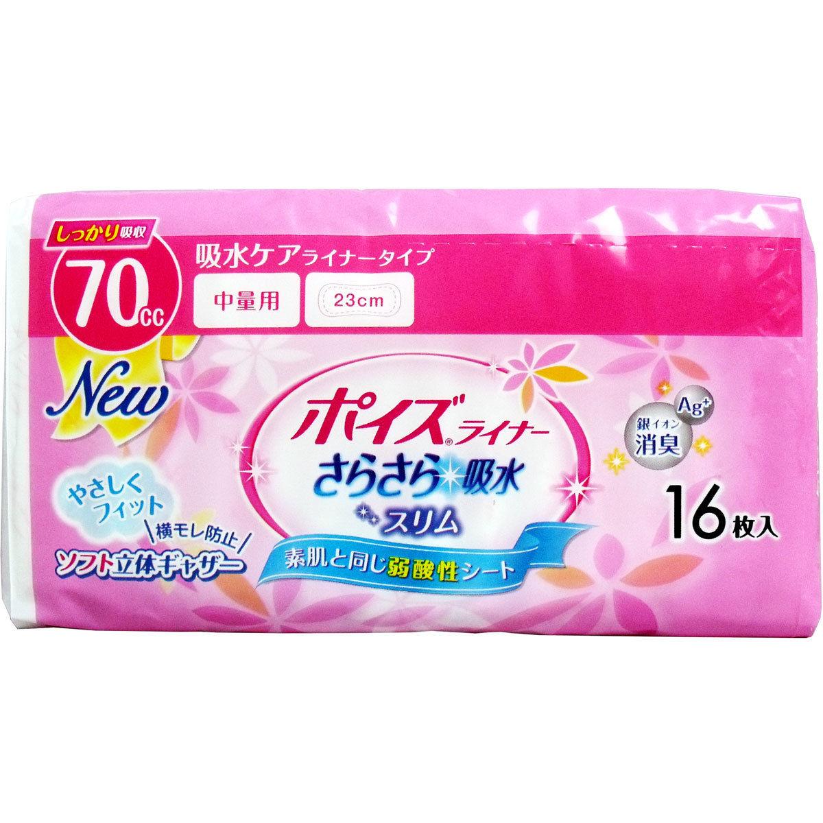 介護 尿とりパッド ポイズライナー 中量用70cc 16枚入◆4901750809072