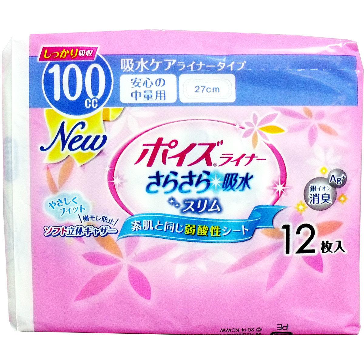 介護 尿とりパッド ポイズライナー さらさら吸水スリム 安心の中量用 100cc 12枚入 ◆4901750809089