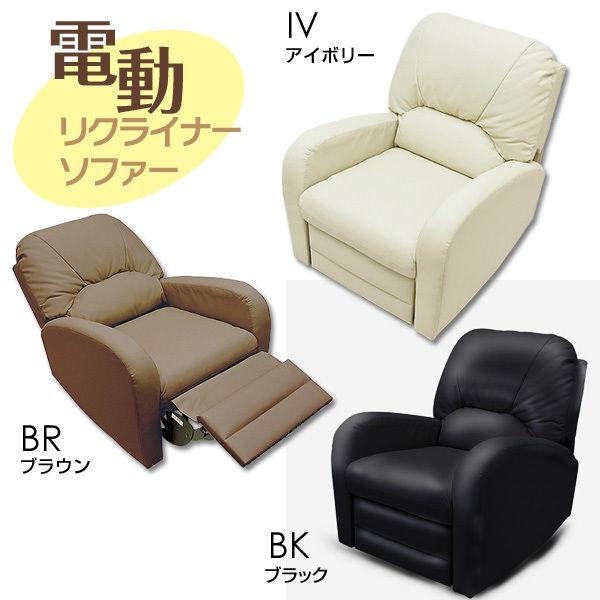 家具・いす 椅子 電動リクライニングソファ PVC張り 1人掛け用◆skb6105