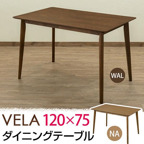 テーブル◆VELA ダイニングテーブル 120×75◆pmb120