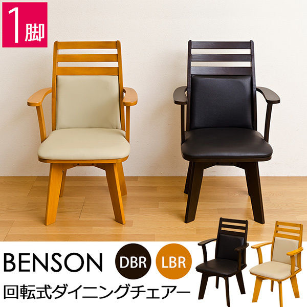 いす 椅子◆BENSON 回転式ダイニングチェア 1脚◆bh04c
