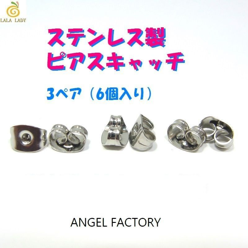 ピアスキャッチ◆ステンレス製 ピアスキャッチ 3ペア(6個入)◆ANGEL FACTORY◆o-58