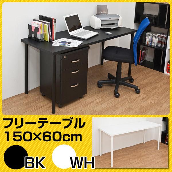 家具 フリーテーブル◆150cm幅 奥行き60cm◆ty1560