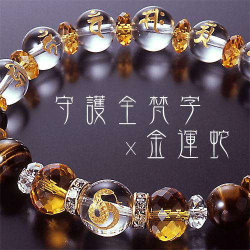 天然石 パワーストーン 全体・金運他◆金運蛇と全梵字のブレスレット HR◆5454
