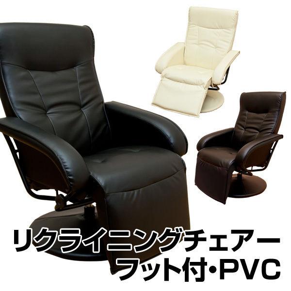 いす 椅子◆リクライニングチェア フット付き◆cbt05