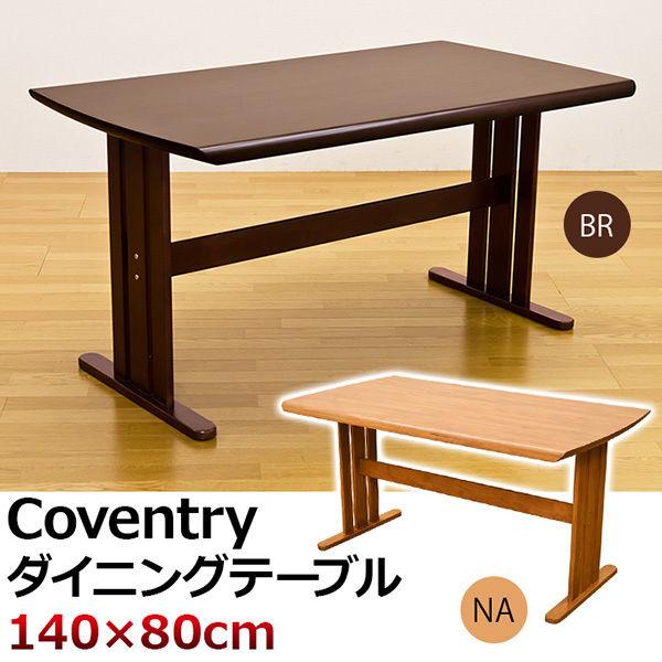 テーブル◆Coventry ダイニングテーブル◆nhu03