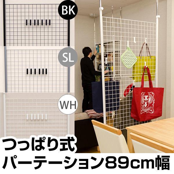 収納 家具 つっぱり式パーテーション 89cm幅◆tcw09