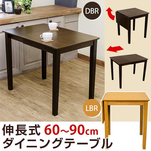 テーブル◆伸長式 ダイニングテーブル◆bh05t