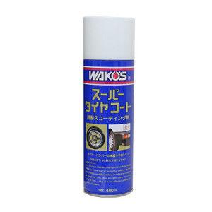 WAKO'S スーパータイヤコート