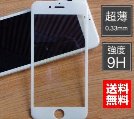 激安 iphone7 強化ガラス3D 液晶 全面保護 フィルム  ホワイ