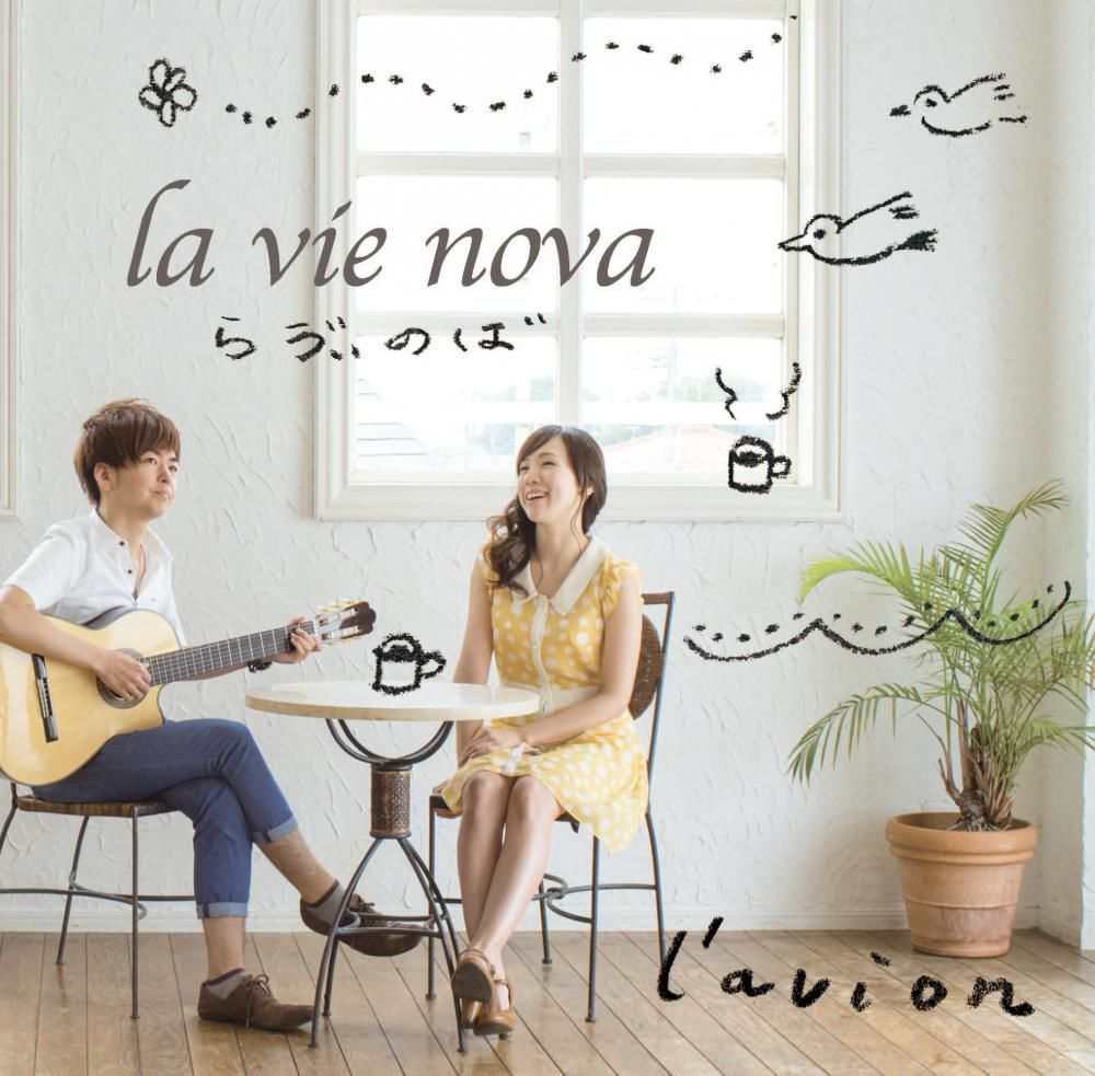 "l'avion 3rd album ""la vie nova~ら?ぃのば~"""