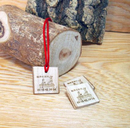 四條畷神社の木札