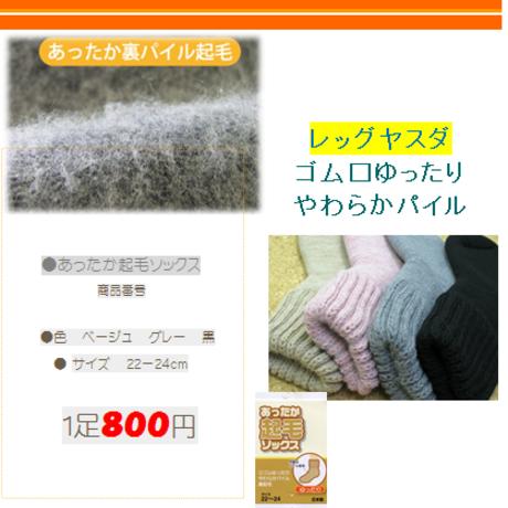 遠赤保温+抗菌防臭!内側起毛!婦人用・遠赤加工毛布ソックス