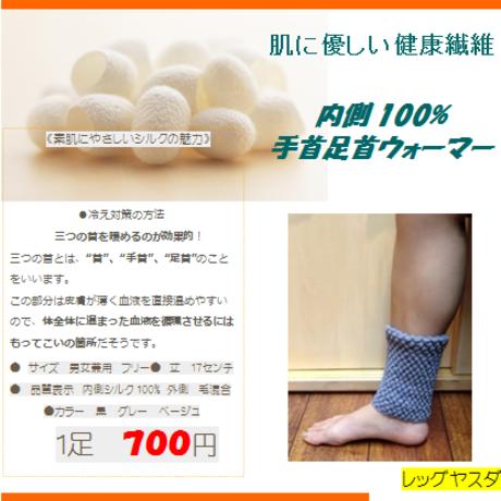 ■内側シルク100% 毛混合 手首足首ウォ-マー■