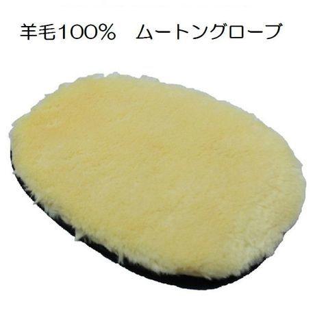羊毛100% ムートングローブ 洗車用グローブ