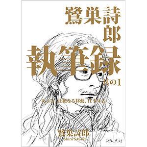 鷺巣詩郎 執筆録 其の1 および、壮絶なる移動、仕事年表/鷺巣詩郎