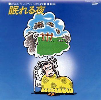 松武秀樹/眠れる夜-あなたに代ってひつじを数えます