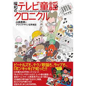昭和のテレビ童謡クロニクル/小島豊美とアヴァンデザイン活字楽団