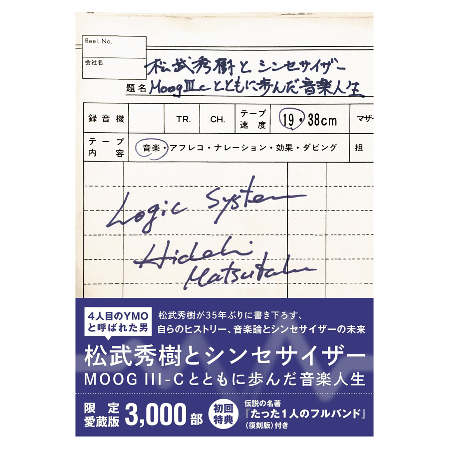 松武秀樹とシンセサイザー「限定愛蔵版」 MOOG III-Cとともに歩んだ音楽人生