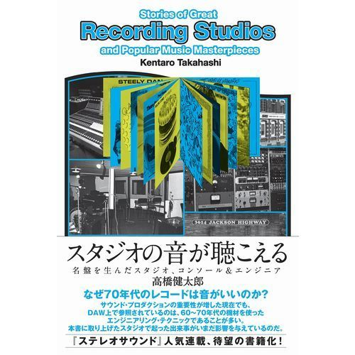 スタジオの音が聴こえる 名盤を生んだスタジオ、コンソール&エンジニア /高橋健太郎