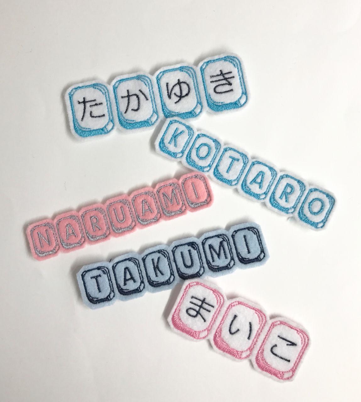 キーボード*お名前刺繍ワッペン*ひらがな/カタカナ/アルファベット*