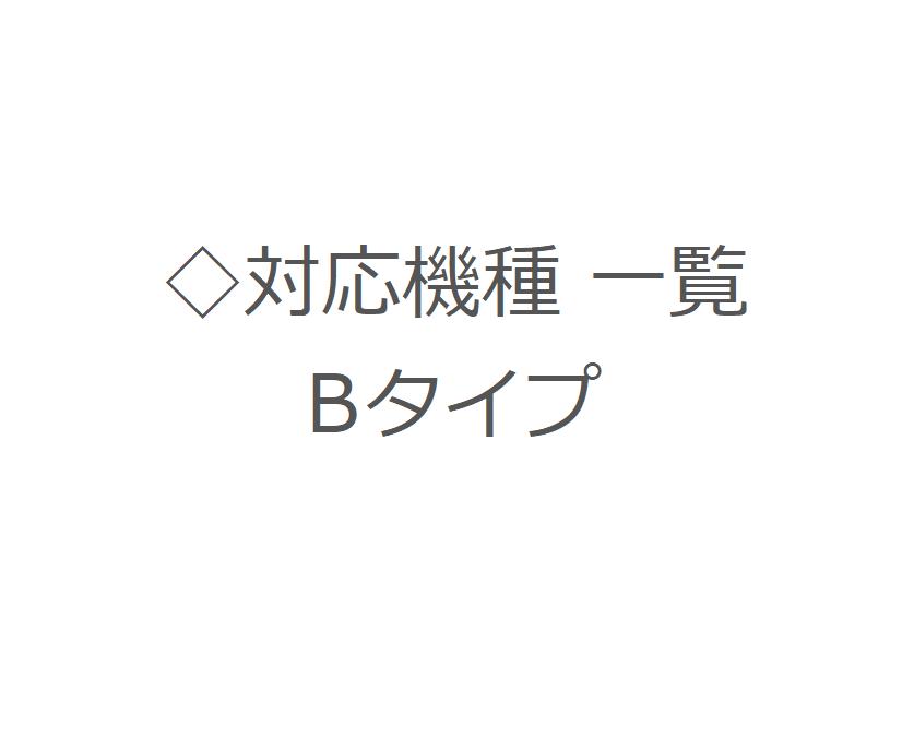 ◇Bタイプ 対応機種 (多機種対応のケース)