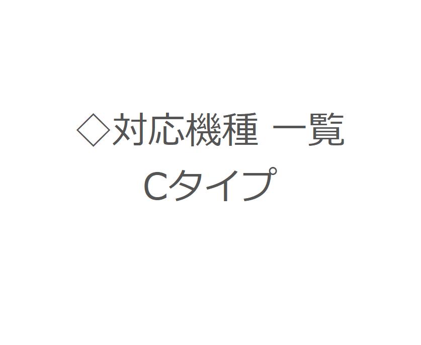 ◇Cタイプ 対応機種 (多機種対応のケース)