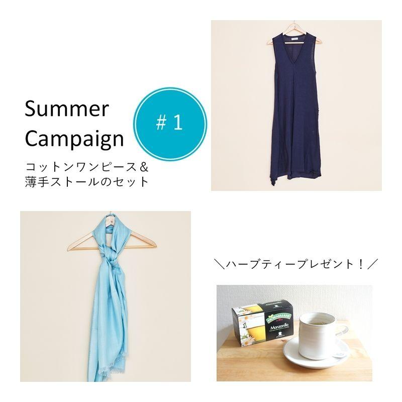 Summer キャンペーン #1  コットンワンピース&薄手ストールセット【32000円⇒25600円】