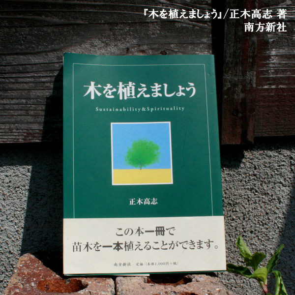 木を植えましょう Sustainability & spirituality 正木高志・著 南方新社・出版