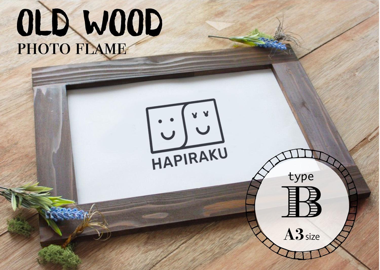 再再再販!《※受注生産》photo flame Bタイプ 木製額縁/A3サイズ