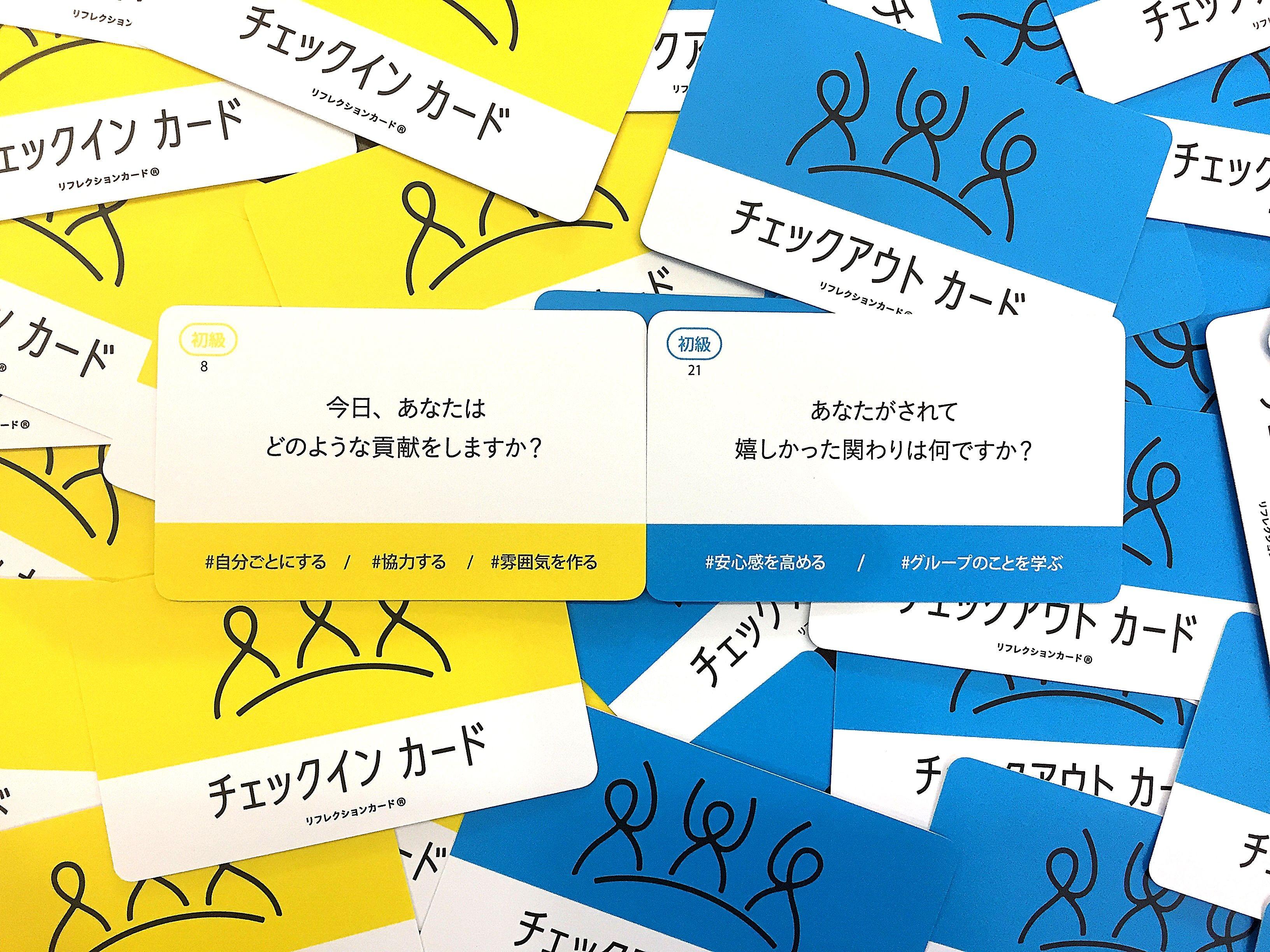 【会議力を鍛える!】チェックイン・チェックアウトカード