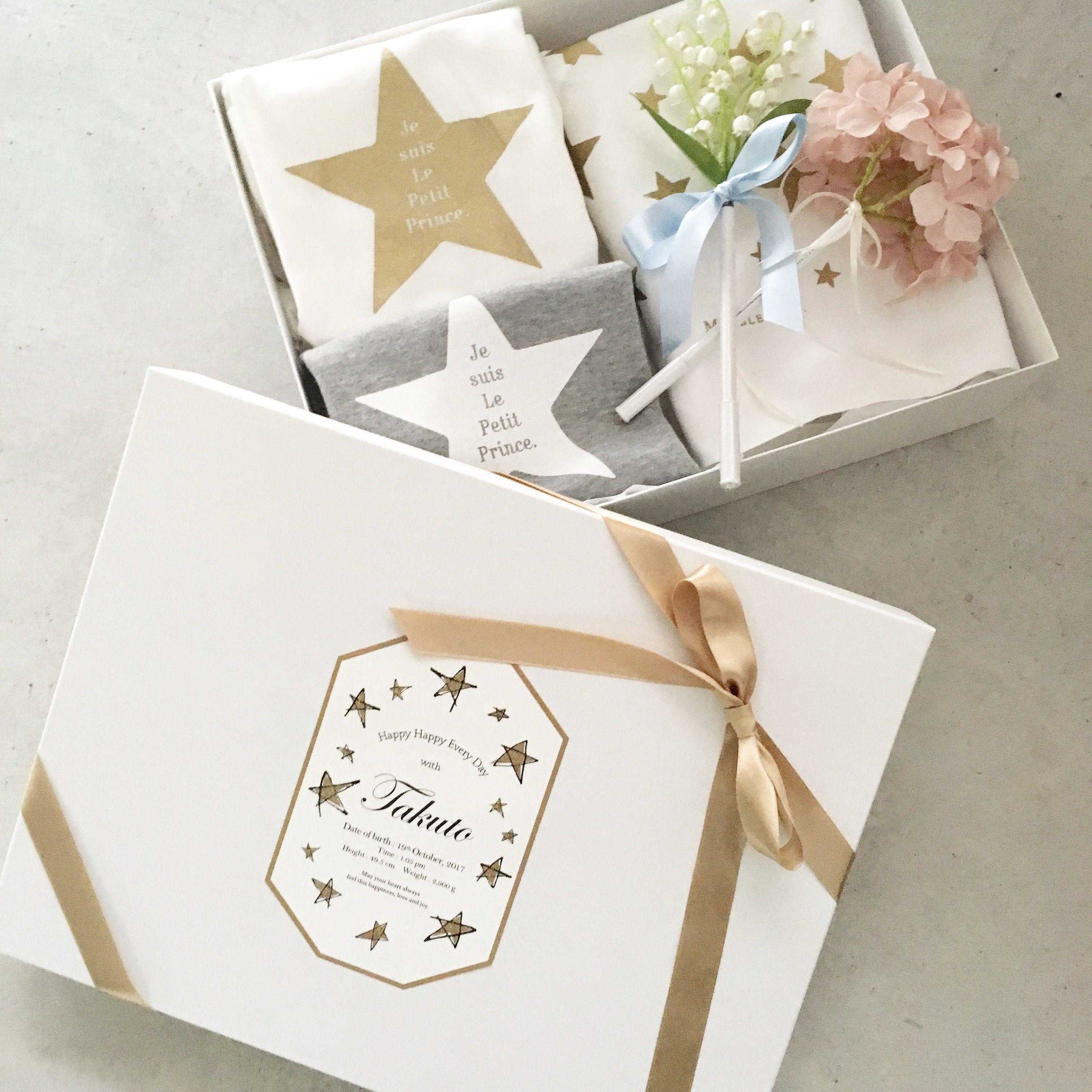 出産祝 プレゼントボックス 星 Lサイズ(お誕生日祝)