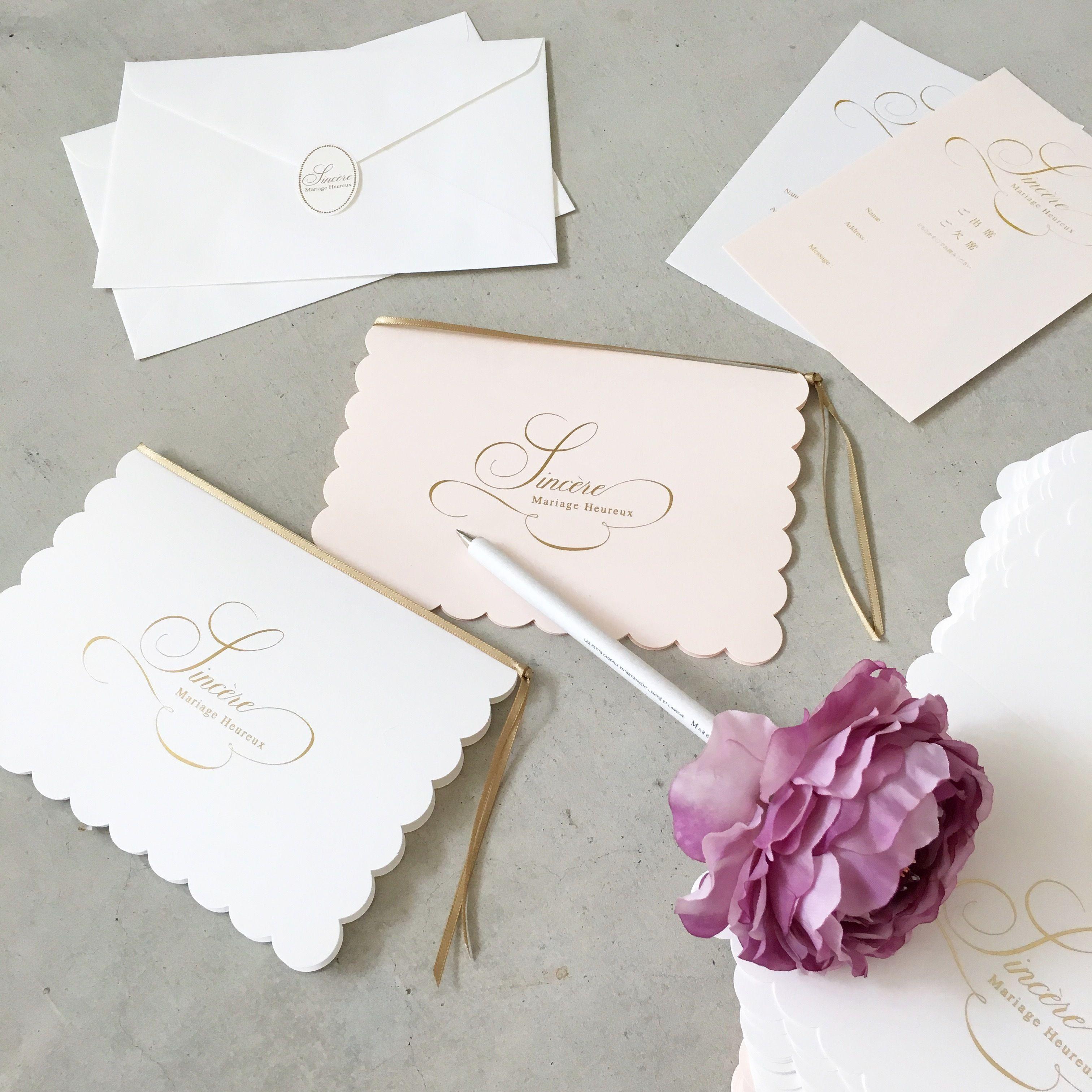 結婚式 招待状 サンサールシリーズ