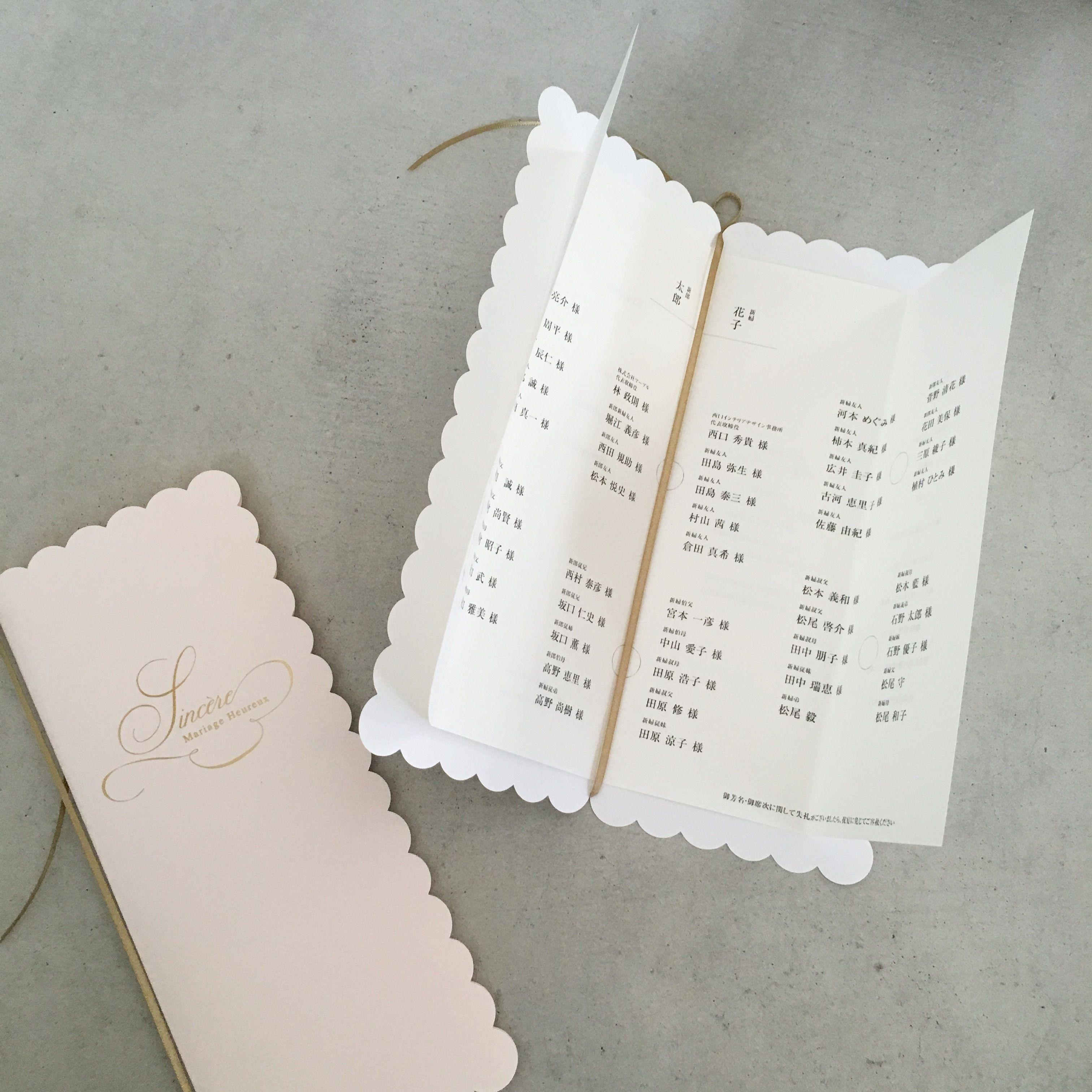 サンプル:結婚式 席次表 サンサールシリーズ