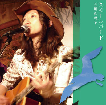 3rd album「スモールバード」