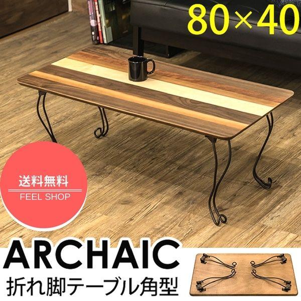 折れ脚テーブル リビングテーブル センターテーブル ローテーブル 送料無料