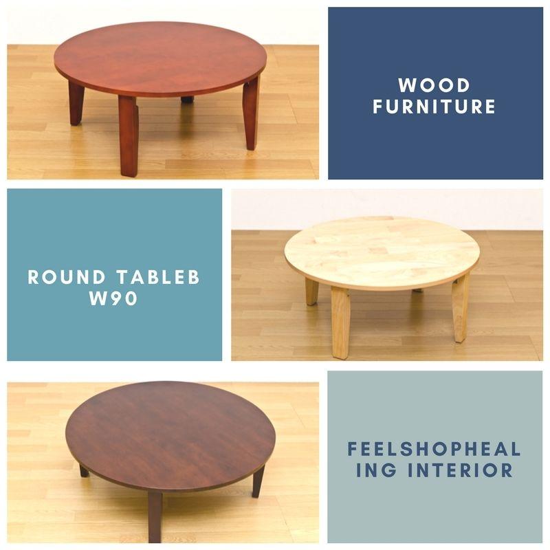 折りたたみ式ラウンドテーブル 木製 90cm センターテーブル ローテーブル リビングテーブル