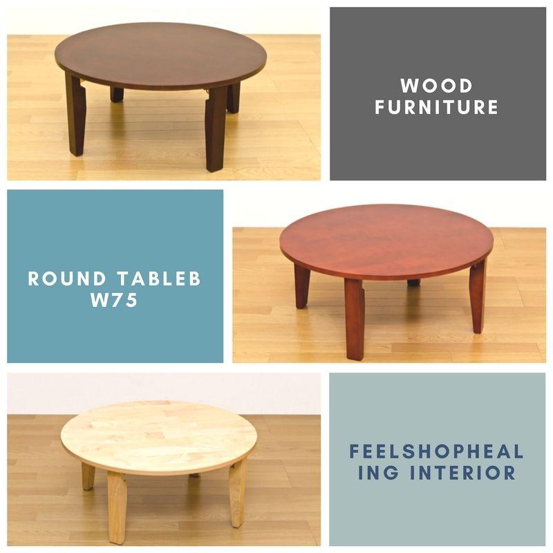 ラウンドテーブル 折りたたみ 天然木 木製家具 和洋どちらでも?
