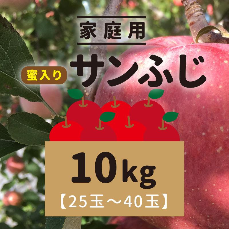 【送料込】家庭用蜜入りサンふじ10kg(25玉~40玉)