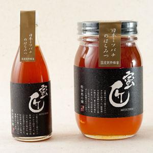 国産蜂蜜 -蜜匠シリーズ-「日本ミツバチのはちみつ」150g