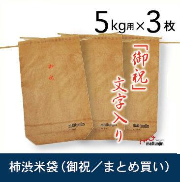 柿渋米袋5kg用/御祝(おいわい)/まとめ買い3枚入り